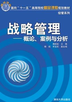 战略管理——概论·案例与分析 揭筱纹,杨斌,宋宝莉 编 清华大学出版社