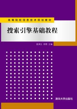 搜索引擎基础教程 袁津生, 主编 清华大学出版社