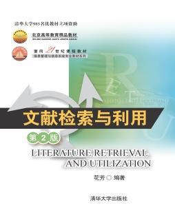 文献检索与利用 花芳, 编著 清华大学出版社