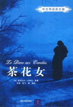 茶花女(中文导读英文版) 小仲马(Dumas.A),王勋,纪飞 著 清华大学出版社