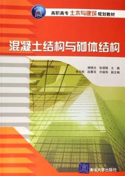 混凝土结构与砌体结构/高职高专土木与建筑规划教材