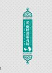 爱丽丝漫游奇境(插图·中文导读英文版)  (英) 卡罗尔 (Corroll,L.) , 著 清华大学出版社