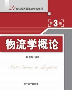 物流学概论(第3版)
