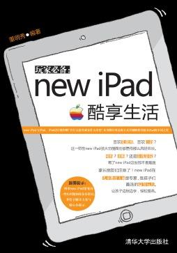 玩家必备:new iPad酷享生活