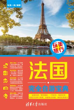 玩美旅行——法国完全自游宝典 玩美一族 清华大学出版社