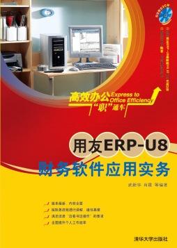 用友ERP—U8财务软件应用实务
