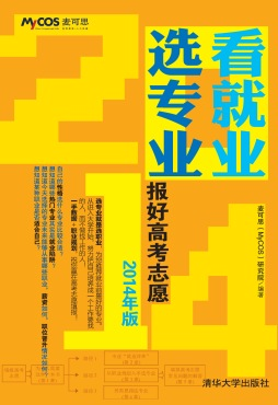 看就业  选专业——报好高考志愿(2014年版)