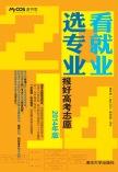 看就业 选专业——报好高考志愿(2014年版) 麦可思 (MyCOS)研究院 清华大学出版社