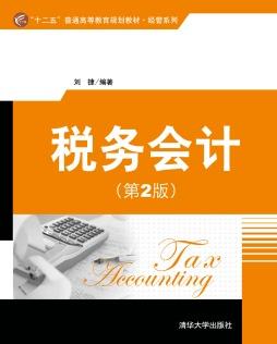 税务会计(第2版) 刘捷 清华大学出版社
