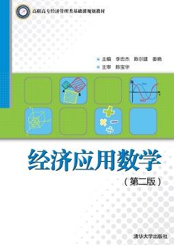 经济应用数学(第二版) 李忠杰, 陈尔建, 盖晓, 编 清华大学出<em>版</em>社