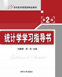 统计学学习指导书(第2版) 孙静娟、邢莉 清华大学出版社