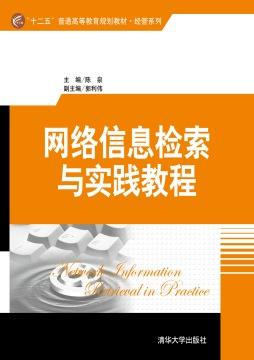 网络信息检索与实践教程 陈泉 郭利伟 清华大学出版社