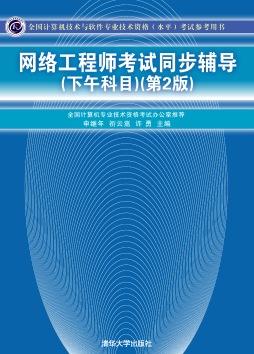网络工程师考试同步辅导(下午科目)第2版 申继年、祁云嵩、许勇、何光明 清华大学出版社