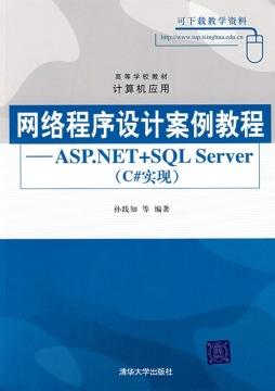 网络程序设计案例教程——ASP.NET+SQL Server(C#实现)