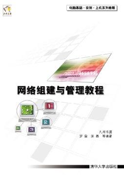 网络组建与管理教程