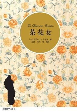 茶花女(插图·中文导读英文版)  (法) 小仲马 (Dumas,A.) , 著 清华大学出版社