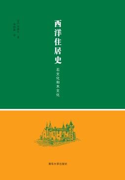 西洋住居史:石文化和木文化 [日]后藤久 清华大学出版社