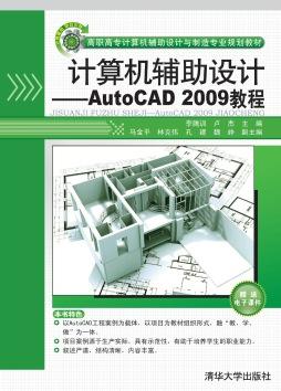 《计算机辅助设计: autocad