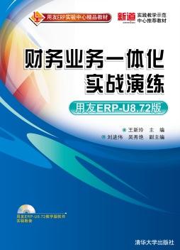 财务业务一体化实战演练(用友ERP-U8.72版) 王新玲、刘进伟、吴秀艳 清华大学出版社
