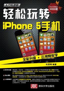 轻松玩转iPhone 5手机 杜思明 清华大学出版社