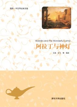 阿拉丁与神灯(插图·中文导读英文版) 王勋、纪飞 等 清华大学出版社