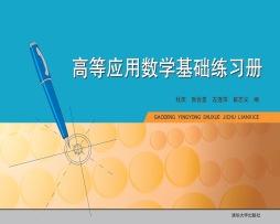 高等应用数学基础练习册