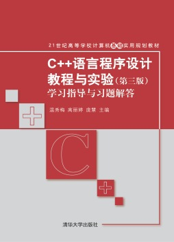 C++语言程序<em>设计</em><em>教程</em>与实验(<em>第三版</em>)学习指导与习题解答|温秀梅, 主编|清华大学出版社 温秀梅, 主编 清华大学出版社