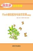 Flash动画设计与制作项目教程 朱丽兰, 郭磊, 主编 清华大学出版社