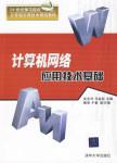 计算机网络应用技术基础 沈志兴,马金标主编 清华大学出版社