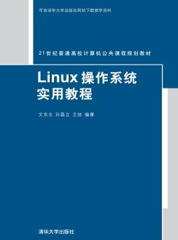 Linux操作系统实用教程 文东戈,孙昌立,王旭编著 清华大学出版社