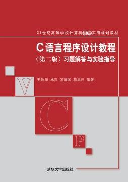 C语言程序设计教程(第二版)习题解答与实验指导|王敬华等编著|清华大学出版社
