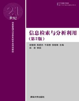 信息检索与分析利用(第2版)
