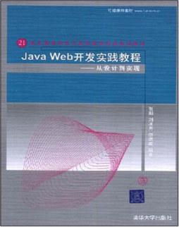 Java Web开发实践教程——从设计到实现 张阳, 刘冰月, 李绪成, 编著 清华大学出版社