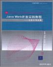 Java Web开发实践教程 张阳, 刘冰月, 李绪成, 编著 清华大学出版社