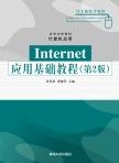 Internet应用基础教程(第2版) 徐祥征, 龚建萍, 主编 清华大学出版社