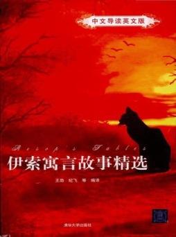 伊索寓言故事精选(中文导读英文版) 王勋 等 译 清华大学出版社