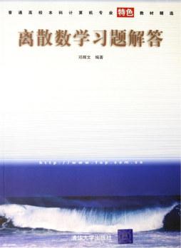 离散数学习题解答 邓辉文 编 清华大学出版社