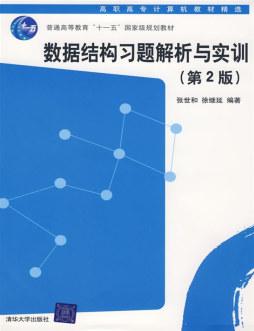 数据结构习题解析与实训(第二版) 张世和、徐继延 清华大学出版社