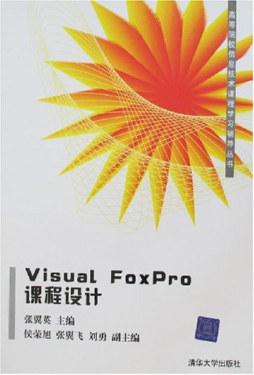 Visual FoxPro课程设计