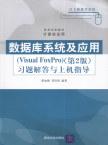 数据库系统及应用(Visual FoxPro)(第2版)习题解答和上机指导 蒋如勋, 邓洪涛, 编著 清华大学出版社
