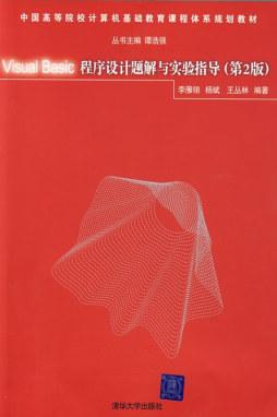 Visual Basic程序设计题解与实验指导(第2版) 李雁翎, 编著 清华大学出版社