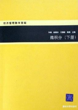 """微积分(下)(普通高等教育""""十一五""""国家级规划教材)"""