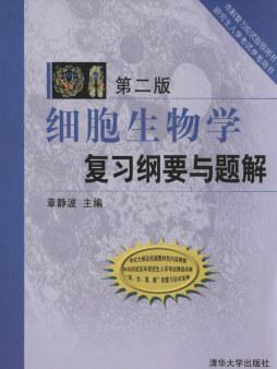 细胞生物学复习纲要与题解(第2版) 章静波 清华大学出版社