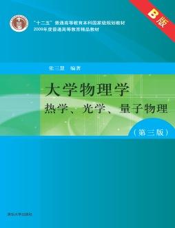 大学物理学(第三版)B版 热学、光学、量子物理 张三慧 著 清华大学出版社