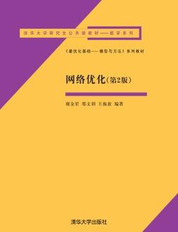 网络优化(第2版)(最优化基础——模型与方法系列教材) 谢金星,邢文训,王振波 编著 清华大学出版社