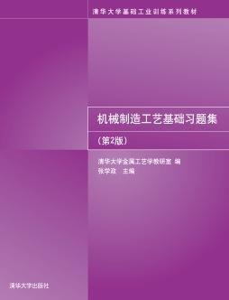 机械制造工艺基础习题集(第2版)