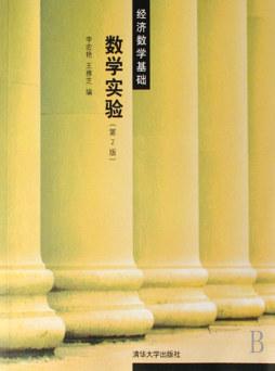 数学实验(第2版) 李宏艳、王雅芝 清华大学出<em>版</em>社