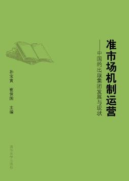 准市场机制运营——中国的出版集团发展与现状