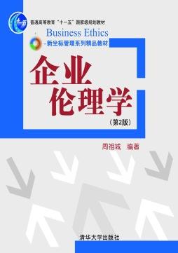 企业伦理学(第2版) 周祖城 清华大学出版社