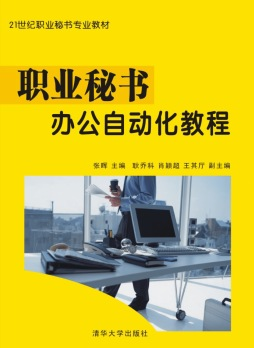 职业秘书办公自动化教程
